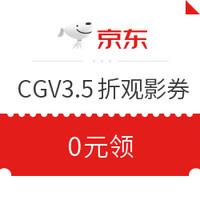 京东PLUS会员:京东 CGV影城3.5折观影券