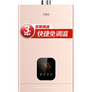 macro 万家乐 JSQ26-D2 13升 燃气热水器