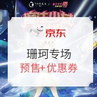 促销活动:京东 双12预售 珊珂专场