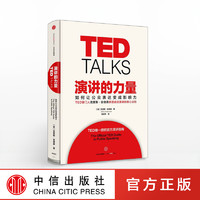 《TED :演講的力量》