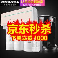 Angel 安吉爾 K5 400G 凈水器