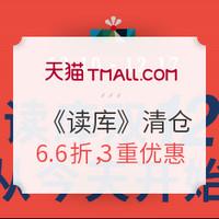 促销活动:天猫 读库旗舰店 双12提前开启