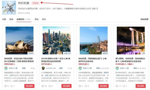 上海-张家界5天往返含税机票+接机
