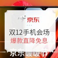 促销活动:京东 双12暖暖节 手机会场
