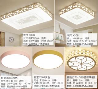 Grevol 品拓 LED吸顶灯 三室两厅套餐
