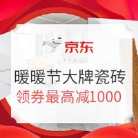 促销活动:京东 暖暖节 大牌瓷砖会场