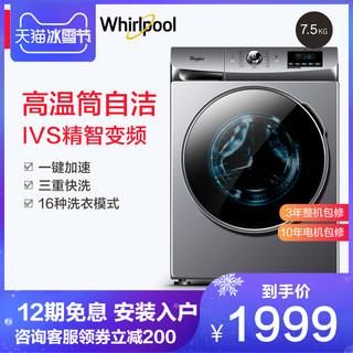 Whirlpool  惠而浦 WF712921BL5W 滚筒洗衣机  7.5kg