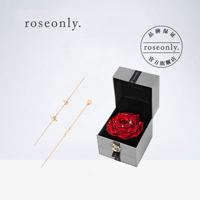 Roseonly 永生花礼盒