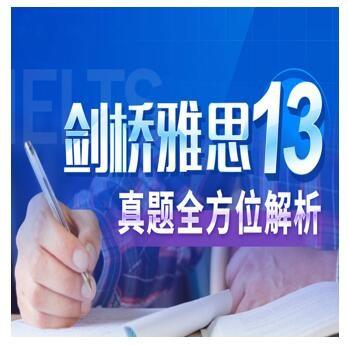 沪江网校 剑13雅思真题全方位解析【随到随学班】