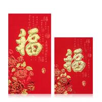 南海金福星 新年红包 利是封 盒装20-30只