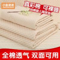 小鱼诺诺 婴儿隔尿垫(五彩条纹) 30*45cm 2条装 防水透气 可洗纯棉