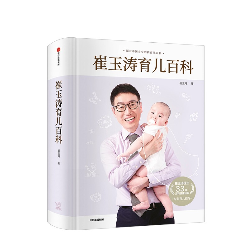 《崔玉涛育儿百科》(赠育学园课程卡)