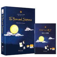 《月亮与六便士》英文版