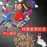 移動端、限上海 : 開心麻花合家歡劇《神秘的糖果工廠》 驚喜禮包現場領取