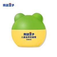 青蛙王子 兒童面霜 嬰兒寶寶潤膚霜乳