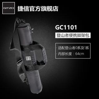 GITZO 捷信 登山者系列 GC1101 脚架包