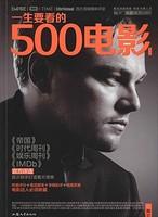 《一生要看的500電影》kindle版
