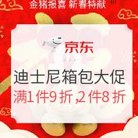 促销活动:京东 迪士尼90周年庆 箱包大促