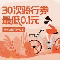 移动专享:苏宁金融 X 摩拜单车 30次骑行券