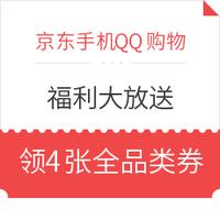 移動專享 : 什么值得買X京東手機QQ購物 值友福利大放送