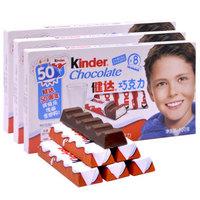 Kinder 健达 夹心巧克力钜惠装 5盒*8条  *2件