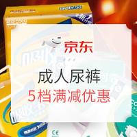 促销活动:京东 成人尿裤专场