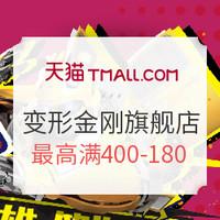 促销活动:天猫 变形金刚玩具旗舰店 年货节