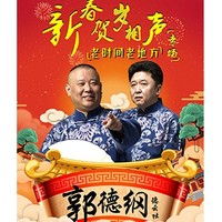 2019郭德纲•德云社新春省亲相声专场  天津站