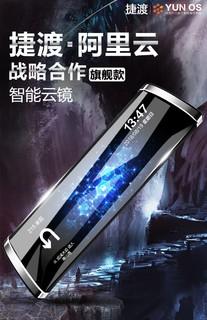 JADO 捷渡 D530 高清夜视行车记录仪