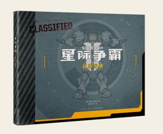 BLIZZARD 暴雪《星际争霸II 战地手册设定集》中文版