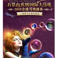 春節歡樂行 : 石景山歡騰國際大馬戲  北京站