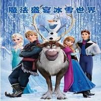 春節歡樂行 : 魔法盛宴-冰雪世界視聽音樂會  北京站