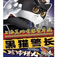 春节欢乐行:经典体验式儿童剧黑猫警长之城市猎人  上海站