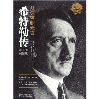 《希特勒传:从乞丐到元首》(上、下册)Kindle电子书