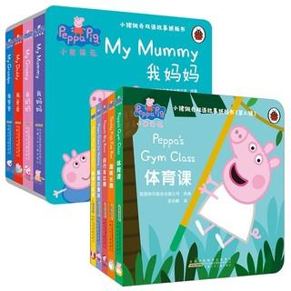 《小猪佩奇双语故事纸板书 第一辑+第二辑》(共9册)