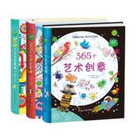 《365个艺术创意》(全3册) *4件