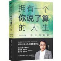 新书风向标:《拥有一个你说了算的人生·活出自我篇》武志红新作