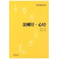 白菜党:《金刚经·心经》中华书局出版