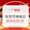 促銷活動 : 京東超市年貨節 神券日活動