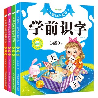 《儿童幼小衔接·学前识字》(全4册)