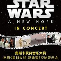 星球大战:新希望 迪士尼正版授权电影交响音乐会  上海站