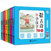 《读古诗学汉字700个》(全6册)