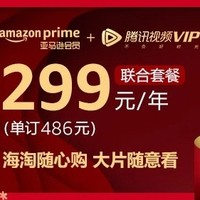 移動專享 : 亞馬遜 Prime會員 + 騰訊視頻VIP聯合套餐  一年