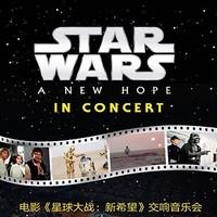 電影《星球大戰:新希望》交響音樂會  深圳站