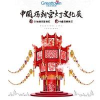 中國歷朝宮燈文化展  福州站