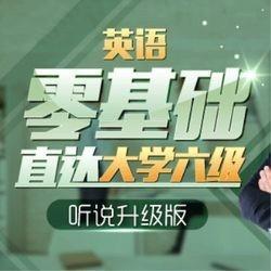 沪江网校 英语零基础直达大学六级【听说升级版 2月班】
