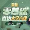 滬江網校 英語零基礎直達大學六級【聽說升級版 2月班】
