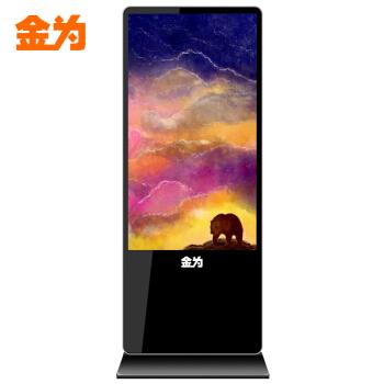 金为 落地65英寸酒店商场一体机商用播放显示器(Android 6.0 1G+8G)高清液晶安卓广告机