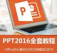 PPT office2016 全套 視頻課程