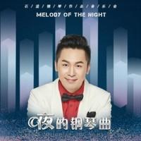 《夜的鋼琴曲》石進鋼琴作品演奏會  深圳/廣州站